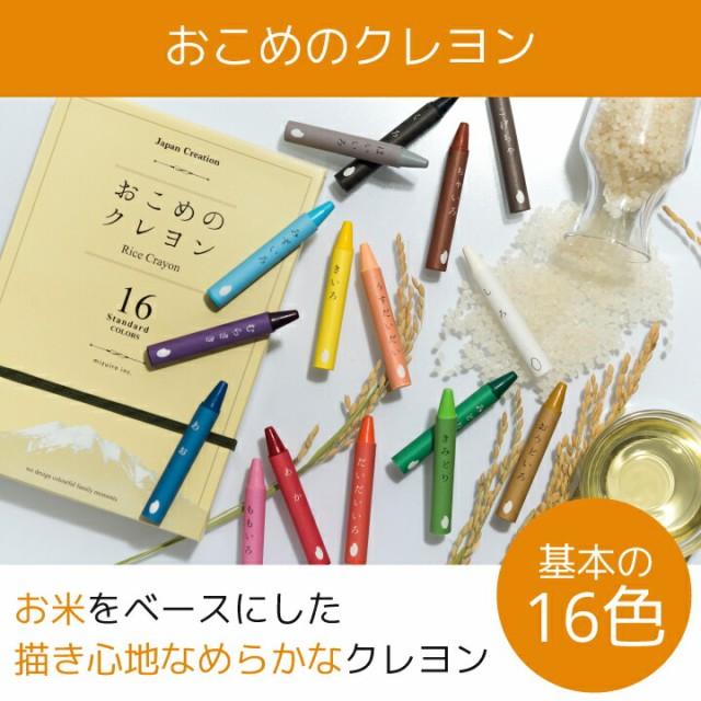 おこめのクレヨン 16色セット 天然素材 安心 安全...