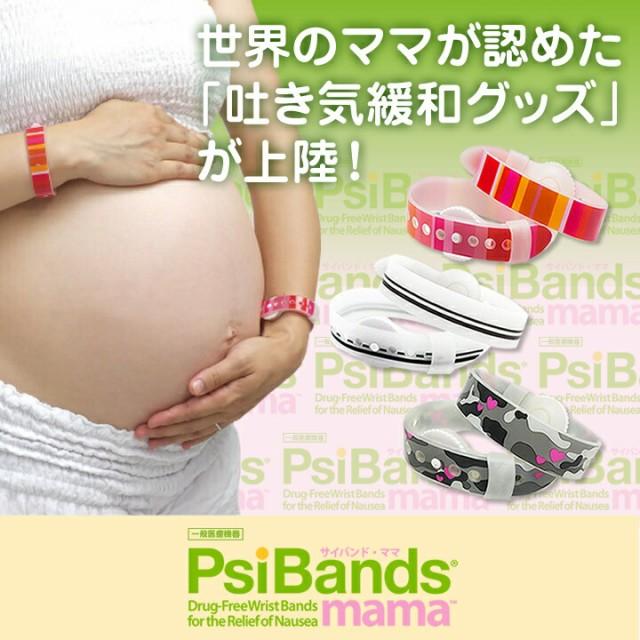 PsiBands mama サイバンド・ママ サイバンドママ ...