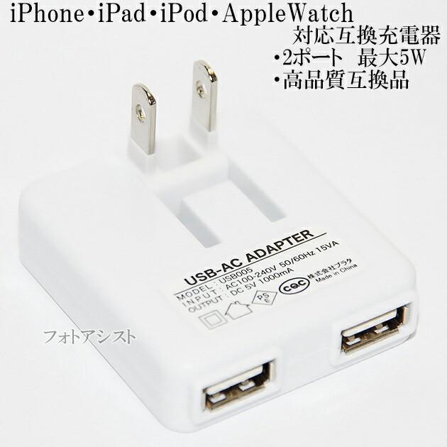 【互換品】 Apple アップル 5W USB電源アダプタ ...