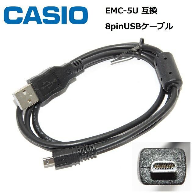 【互換品】CASIO カシオ 互換 EMC-5U  8ピンUSB...