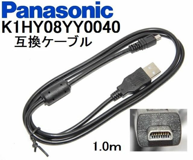 【互換品】Panasonic パナソニック K1HY08YY0040...