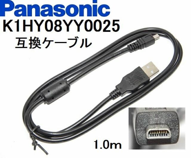 【互換品】Panasonic パナソニック K1HY08YY0025...
