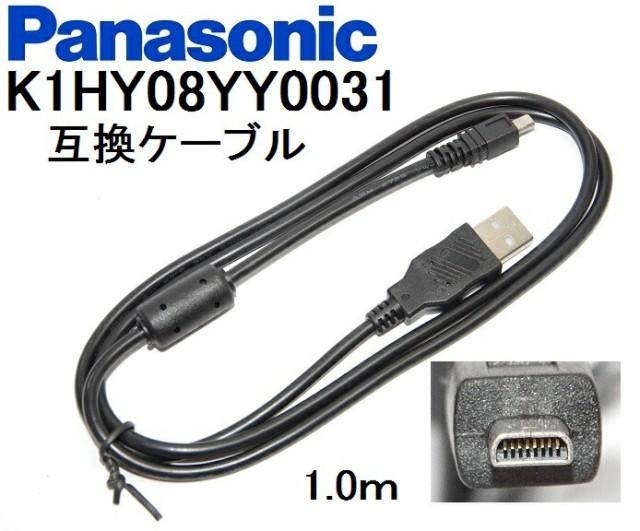 【互換品】Panasonic パナソニック K1HY08YY0031...