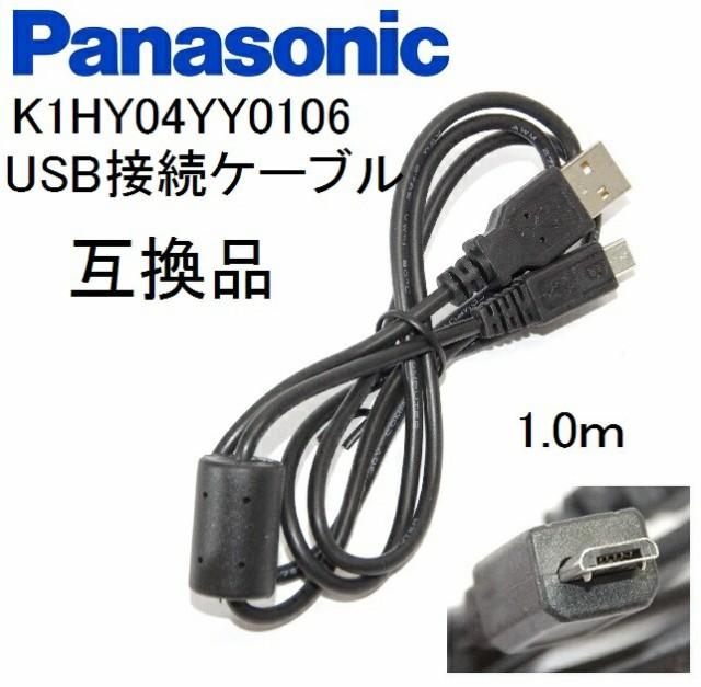 【互換品】Panasonic パナソニック K1HY04YY0106...