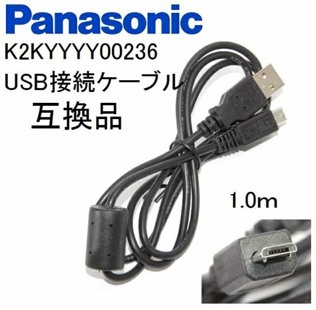 【互換品】Panasonic パナソニック K2KYYYY00236...