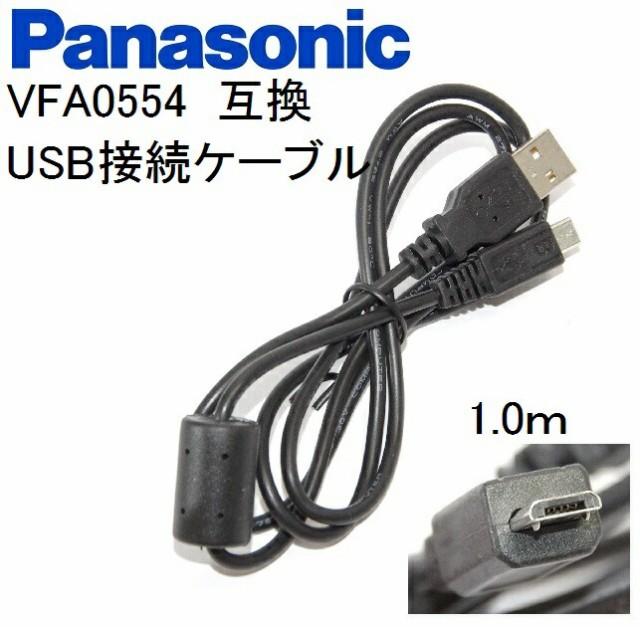 【互換品】Panasonic パナソニック VFA0554 互...