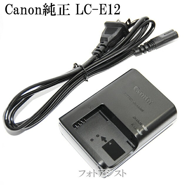 Canon キヤノン LC-E12 純正 電源ケーブル版(...
