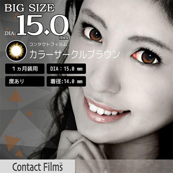 1枚入り 度ありカラーコンタクトレンズ DIA15mm...