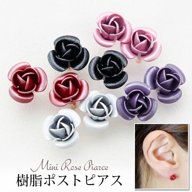 小さな一輪の薔薇ピアス 樹脂製ポスト 低金属アレ...