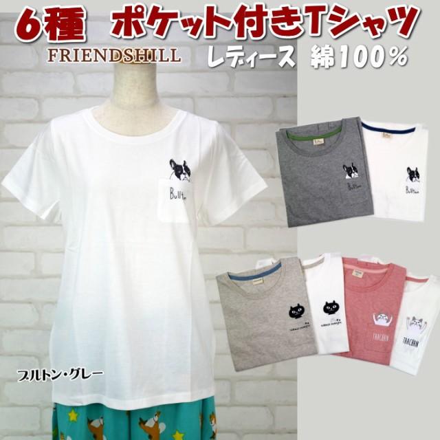 【メール便可】friendshillTシャツ ネコマン/ター...