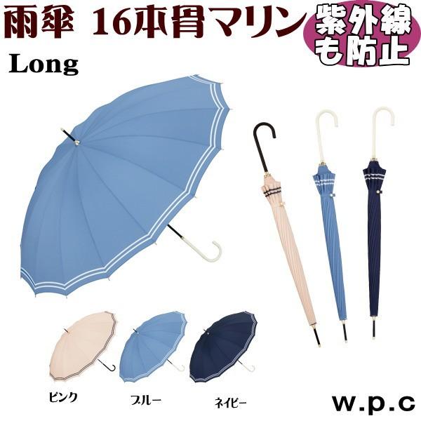 雨傘 16本骨 マリン long 雨晴兼用(ピンク/ブルー...