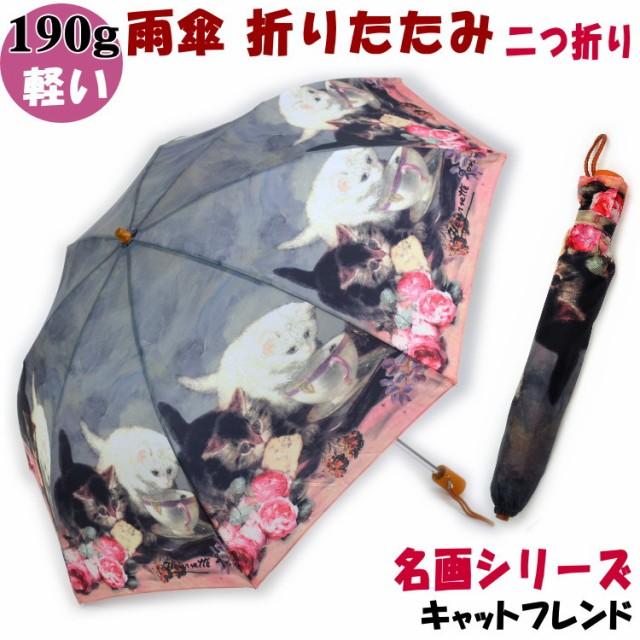 雨傘 折りたたみ キャットフレンド ( 傘 名画 レ...
