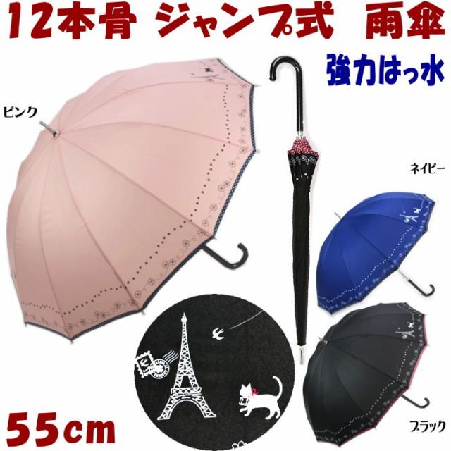雨傘 12本骨 ジャンプ式 long エッフェル塔と猫 5...