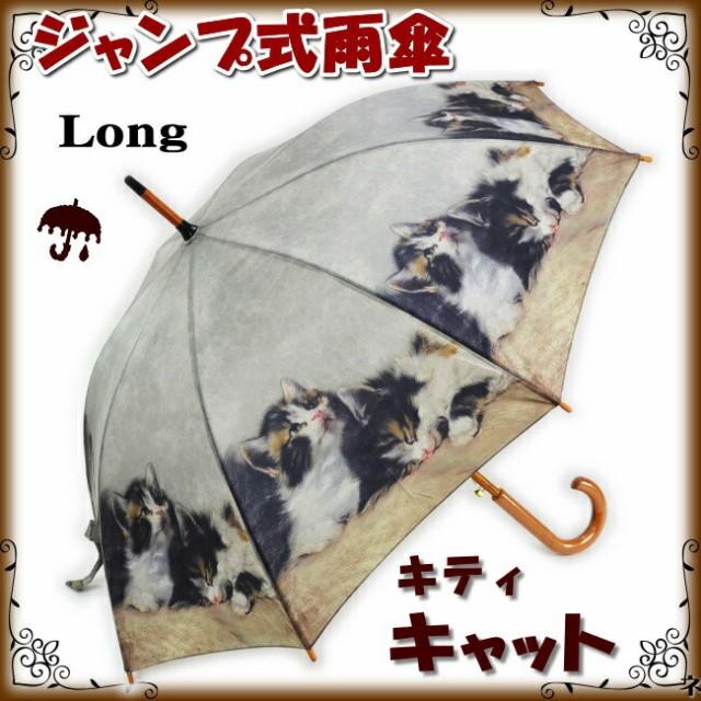 ジャンプ式 雨傘 キティキャット 長傘 long 58cm(...