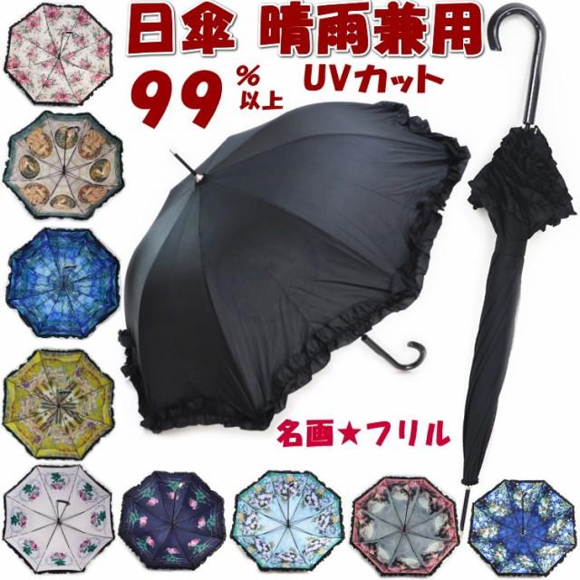 日傘 晴雨兼用 ジャンプ式 フリル ブラック long(...