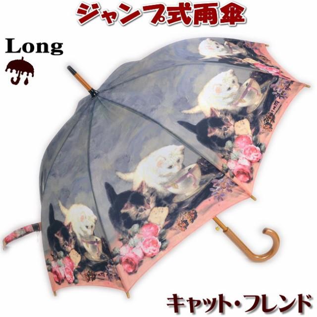 ジャンプ式 雨傘 キャットフレンド 長傘 long ( ...