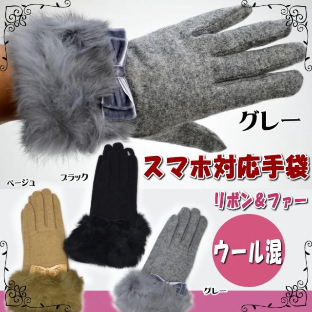 【メール便可】5本指 手袋 リボン ファー ウール...