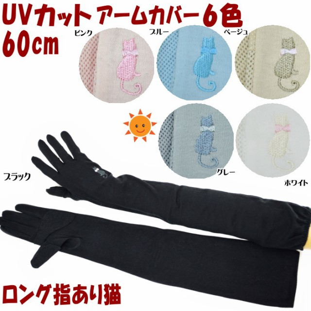 【メール便可】ロング アームカバー 60cm UV加工 ...