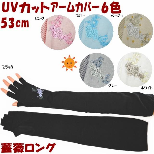 【メール便可】ロング アームカバー 53cm UV加工 ...