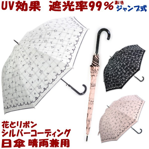 日傘 ジャンプ式 シルバー加工 晴雨兼用 遮光 リ...