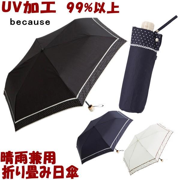 【メール便可】折りたたみ日傘 晴雨兼用 ピンドッ...