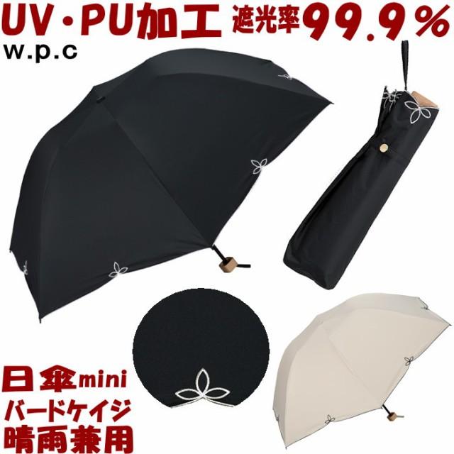 【メール便可】折りたたみ日傘 晴雨兼用 遮光バー...
