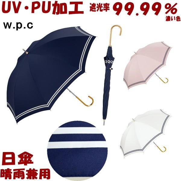日傘 晴雨兼用 遮光セーラー オフ/ピンク/ネイビ...