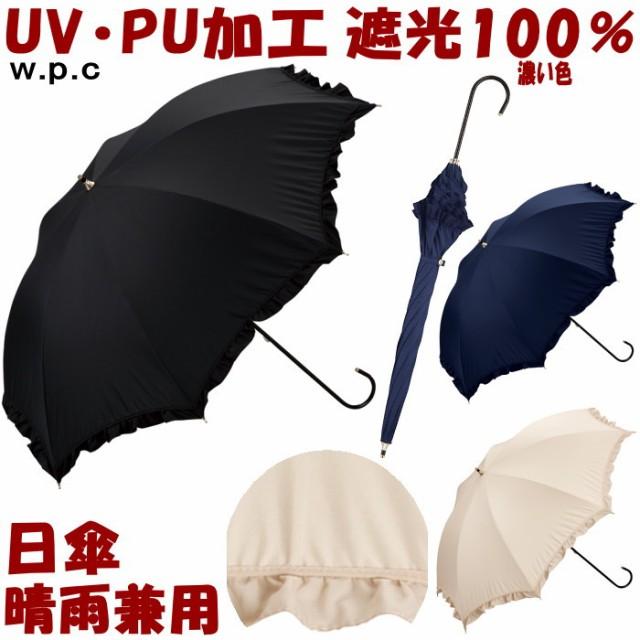 日傘 晴雨兼用 遮光クラシックフリル ブラック/ネ...