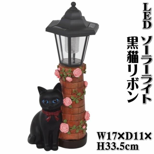 黒猫 LEDソーラーライト 薔薇 ( ガーデン 防雨 コ...