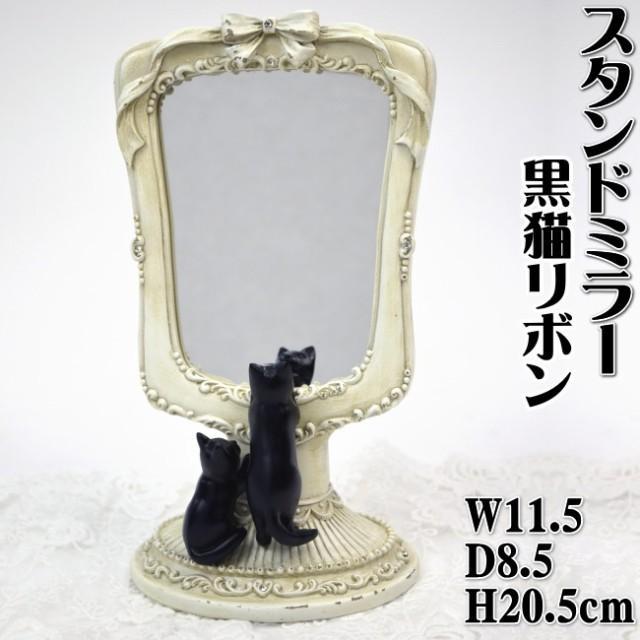 スタンドミラー 黒猫 リボン アイボリー( 卓上ミ...