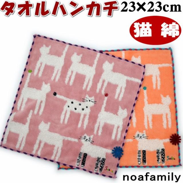 【メール便可】noa family socks catタオルハンカ...