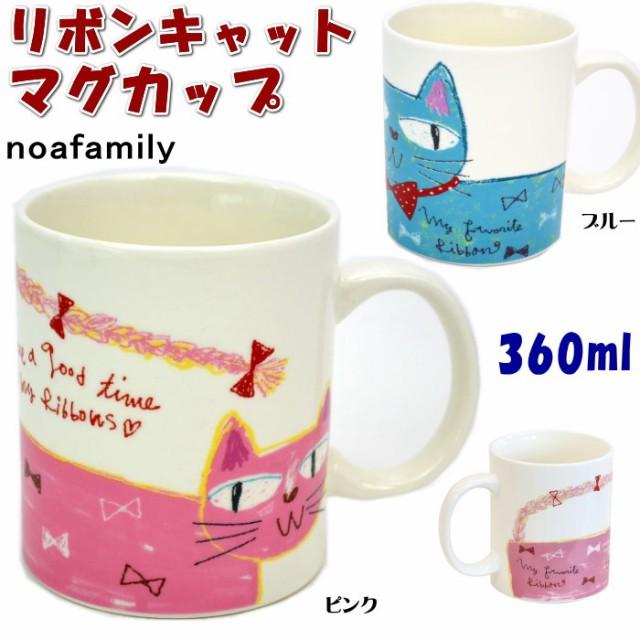 noa family マグカップ リボンキャットマグ 360ml...