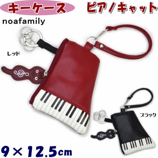 【メール便可】ピアノキャット キーケース ブラッ...