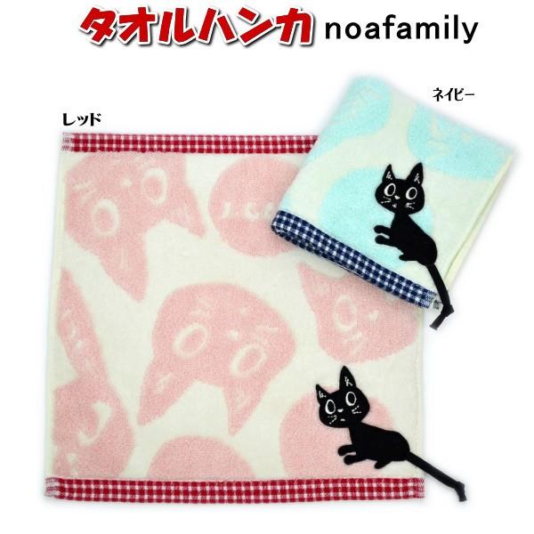 【メール便可】noa family タオルハンカチ J-CAT+...