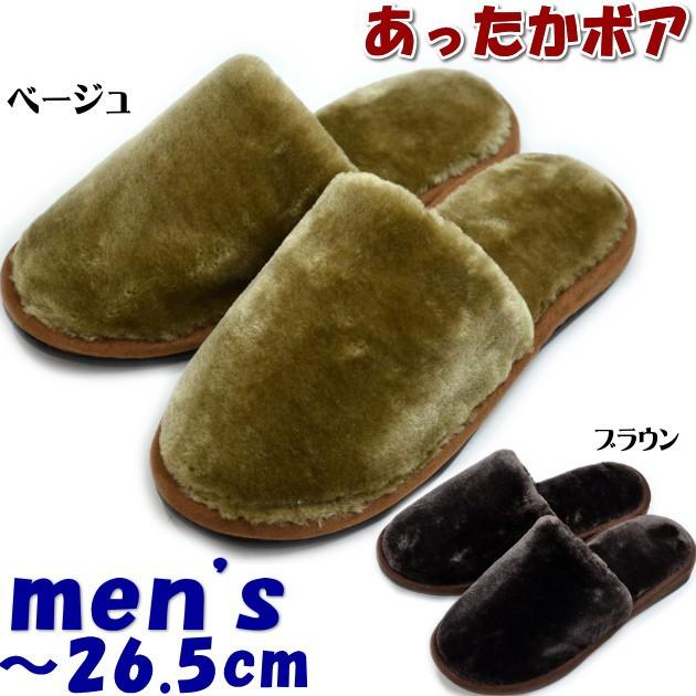 スリッパ 男性用 ダークボア(〜26.5cm)ブラウン ...