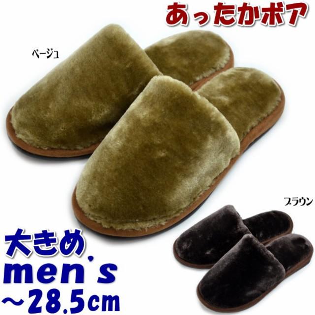 ジャンボ スリッパ 男性用 ダークボア(〜28.5cm)...