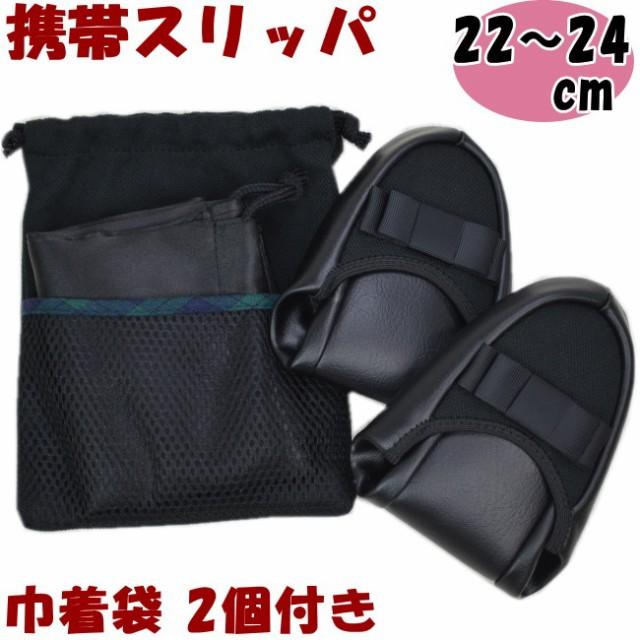 【メール便可】携帯スリッパ リボン 巾着袋2個付...
