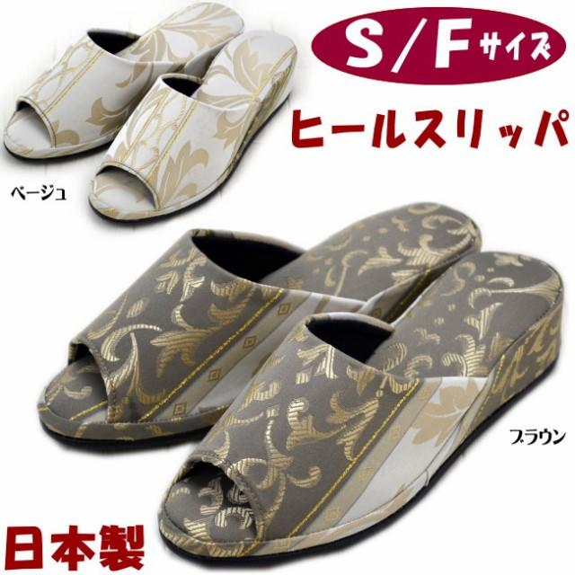 日本製 スリッパ ゴールドライン ヒール Sサイズ ...