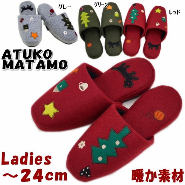 スリッパ ATUKO MATANO 夜更かし 〜24cm レッド/...