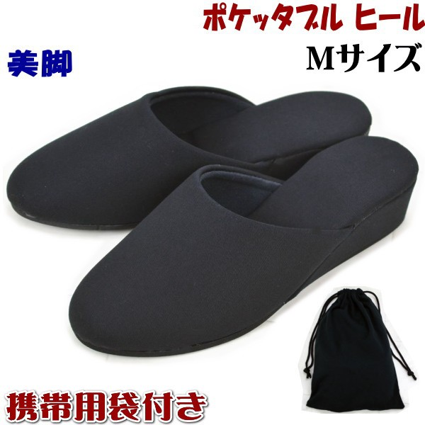 スリッパ ヒール ブラック 携帯用袋付き Mサイズ(...