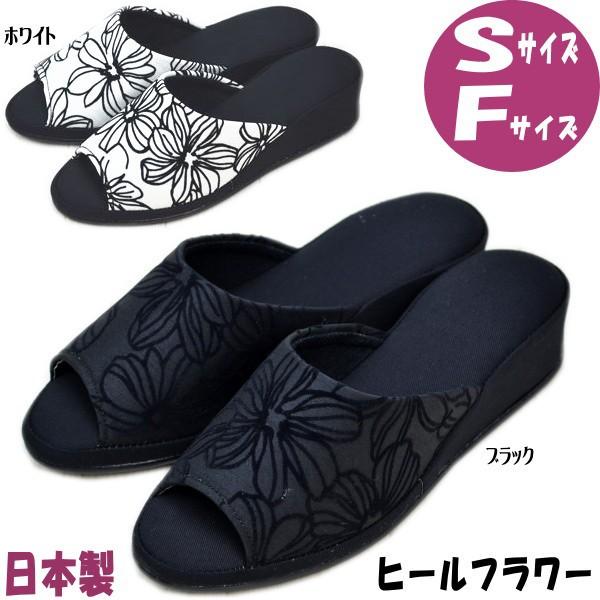 日本製 スリッパ フロッキーフラワー ヒール Sサ...
