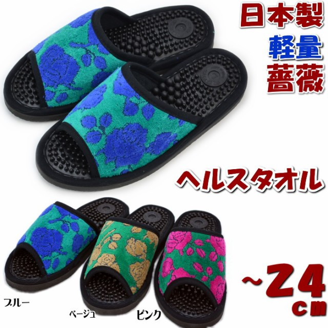 日本製 スリッパ ヘルス タオル 薔薇 ブルー/ベー...