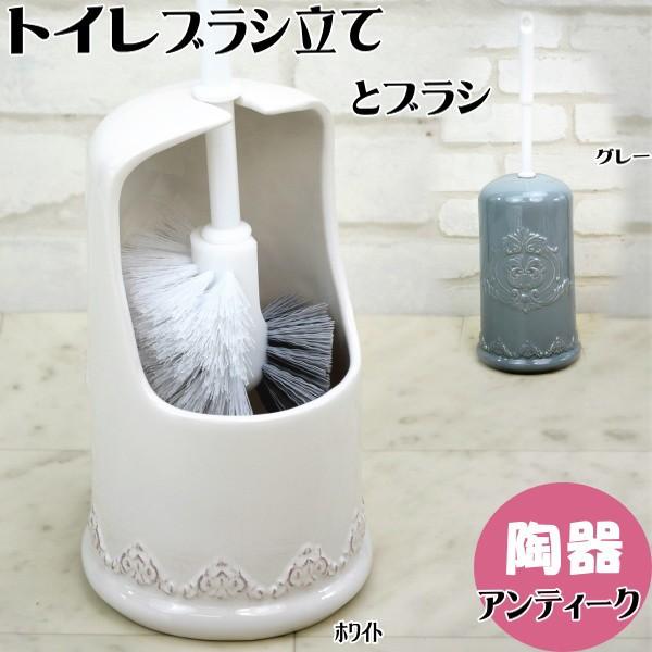 トイレブラシ 陶器 ホワイト/グレー トイレブラシ...