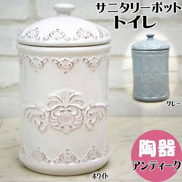 トイレ サニタリーポット 陶器 ホワイト/グレー ...