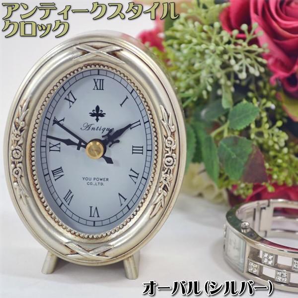 置き時計 オーバル シルバー( アンティーク 時計 ...