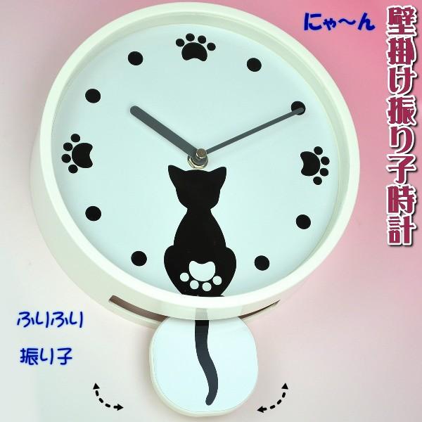 壁掛け時計 振り子時計 黒猫 ( 振子時計 掛け時計...