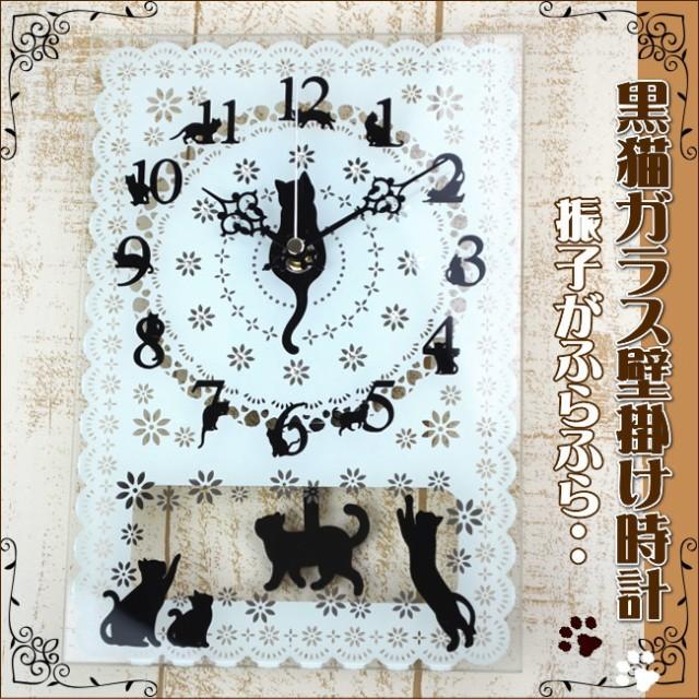 壁掛け時計 振子時計 ガラス時計 黒猫 ( レース ...
