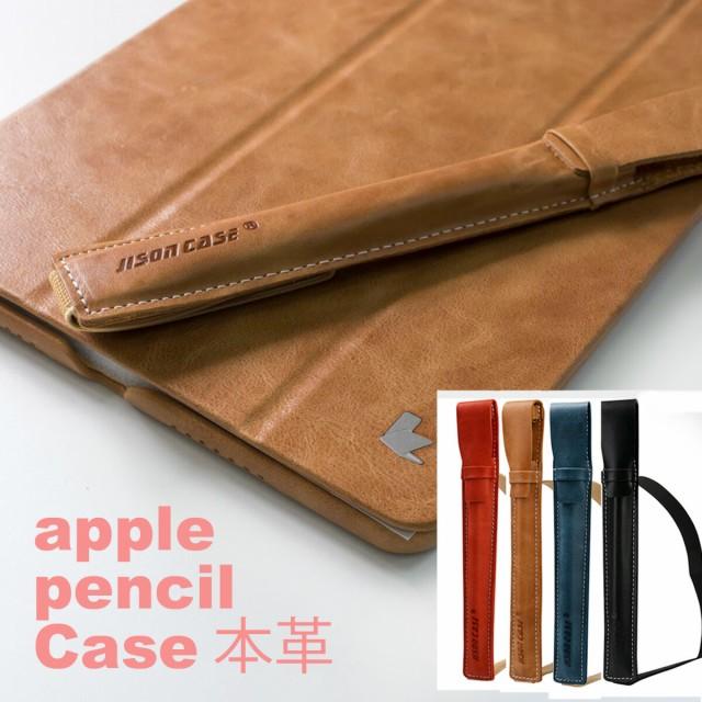 apple pencil case 02A アップル ペンシル ケース...