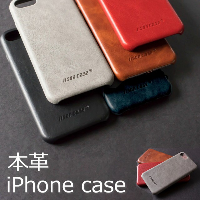送料無料 iPhone8 iphone7 ケース 本革 レザー ア...