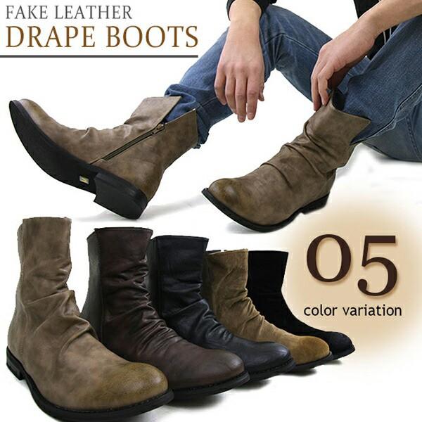 サイドジップ ドレープブーツ メンズ Drape Boots...